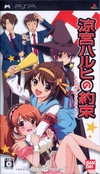 Suzumiya Haruhi no Yakusoku for PSP Walkthrough, FAQs and Guide on Gamewise.co
