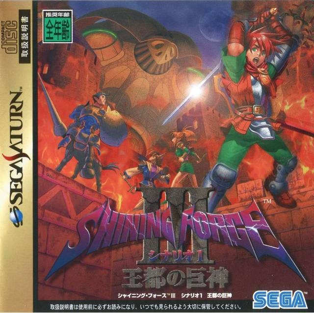 Shining Force III for SAT Walkthrough, FAQs and Guide on Gamewise.co