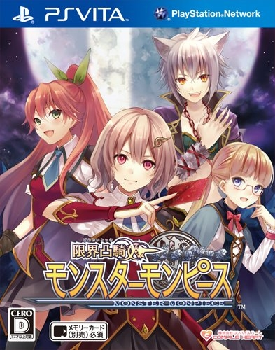 Gamewise Genkai Tokki Monster Monpiece Wiki Guide, Walkthrough and Cheats