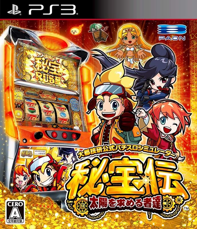 Daito Giken Koushiki Pachi-Slot Simulator Hihouden: Taiyou o Motomeru Monotachi | Gamewise