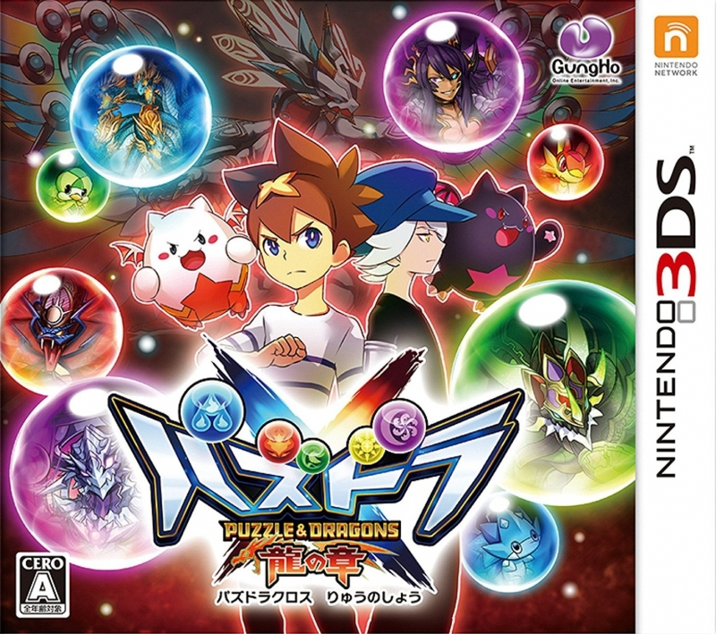 Puzzle & Dragons X: God Chapter / Dragon Chapter on 3DS - Gamewise
