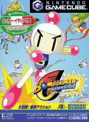 Bomberman Generation Wiki - Gamewise
