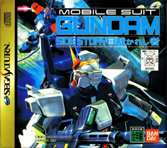 Mobile Suit Gundam Side Story III: Sabakareshi Mono for SAT Walkthrough, FAQs and Guide on Gamewise.co