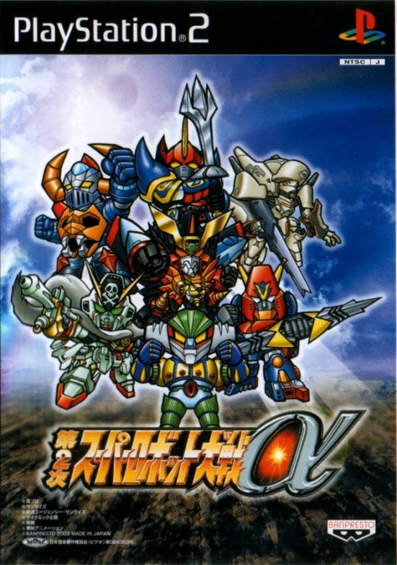Dai-2-Ji Super Robot Taisen α on PS2 - Gamewise