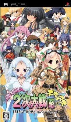 Gamewise Moe Moe 2-ji Taisen (Ryoku) * Deluxe Wiki Guide, Walkthrough and Cheats