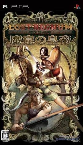 Warriors of the Lost Empire (JP sales) Wiki on Gamewise.co