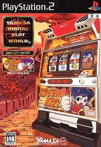Yamasa Digi World SP: Moeyo! Kung Fu Shukujo Wiki - Gamewise