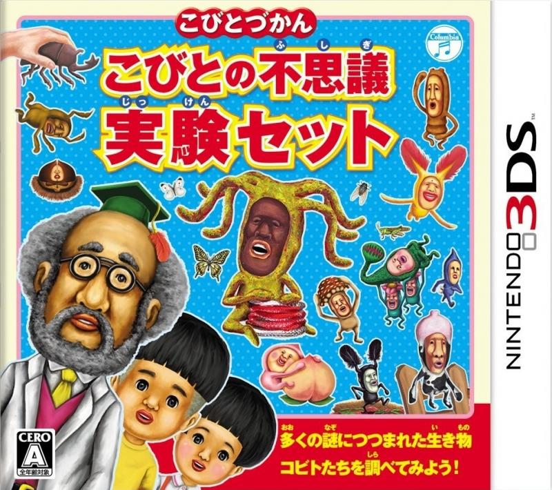Kobitodzukan: Kobito no Fushigi - Jikken Set Wiki - Gamewise