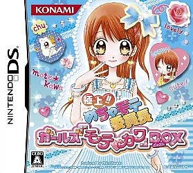 Gokuhou!! Mecha Mote Iinchou: Girls Motekawa Box for DS Walkthrough, FAQs and Guide on Gamewise.co