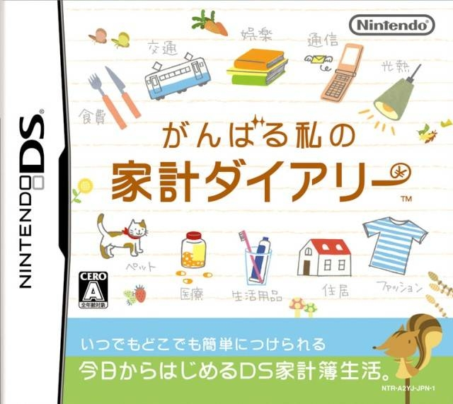 Ganbaru Watashi no Kakei Diary on DS - Gamewise