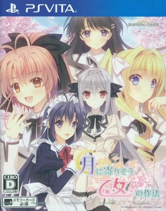Tsuki ni Yori Sou Otome no Sahou: Hidamari no Hibi Wiki on Gamewise.co