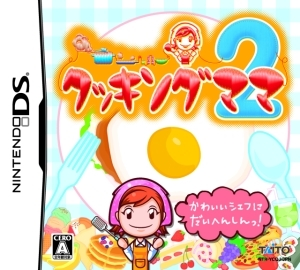 Cooking Mama 2: Dinner With Friends for DS Walkthrough, FAQs and Guide on Gamewise.co