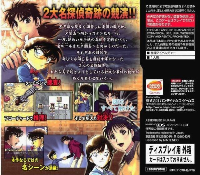Detective Conan And Kindaichi Case Files For Nintendo DS