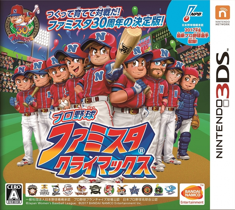 Pro Baseball Famista Climax on 3DS - Gamewise