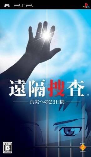 Enkaku Sousa: Sana e no 23 Hiai on PSP - Gamewise