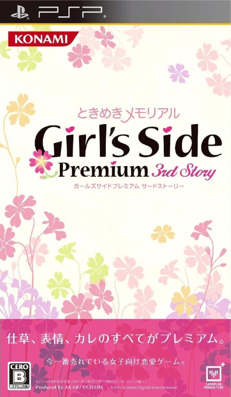 Tokimeki Memorial Girl's Side Premium: 3rd Story for PSP Walkthrough, FAQs and Guide on Gamewise.co