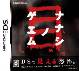 Nanashi no Game Me for DS Walkthrough, FAQs and Guide on Gamewise.co