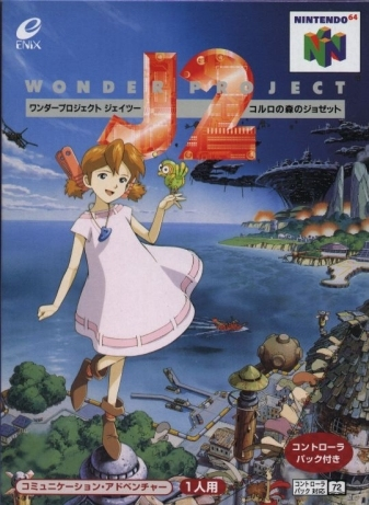 Gamewise Wonder Project J2: Koruro no Mori no Josette Wiki Guide, Walkthrough and Cheats