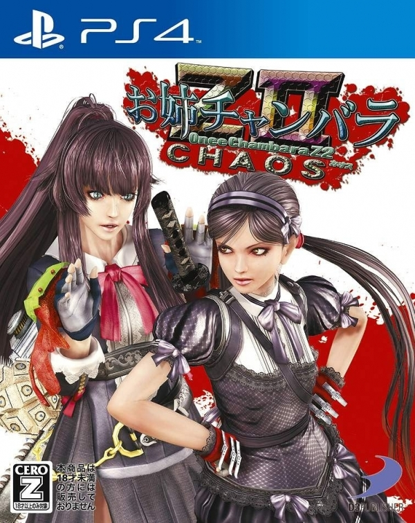 Onechanbara Z2: Chaos for PS4 Walkthrough, FAQs and Guide on Gamewise.co