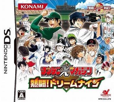 Shounen Sunday x Shounen Magazine: Nettou! Dream Nine Wiki on Gamewise.co