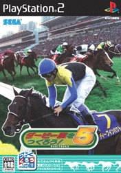 Gamewise Derby Tsuku 5: Derby Uma o Tsukurou! Wiki Guide, Walkthrough and Cheats