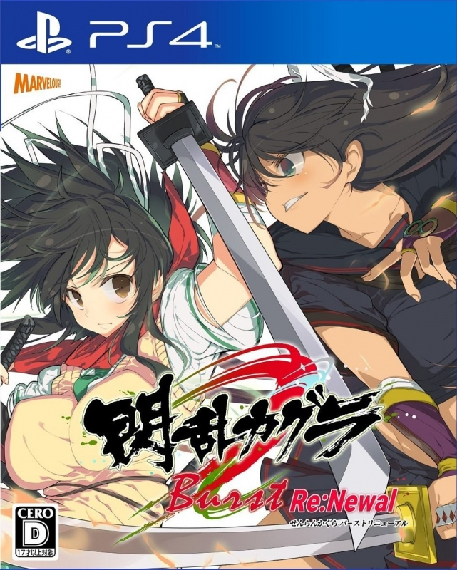 Senran Kagura Burst Re:Newal Wiki - Gamewise