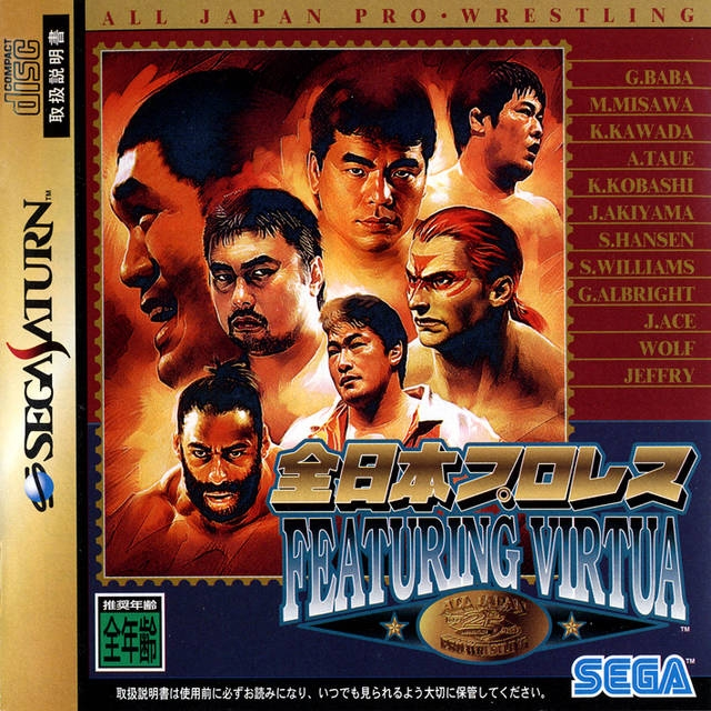 All Japan Pro Wrestling featuring Virtua on SAT - Gamewise