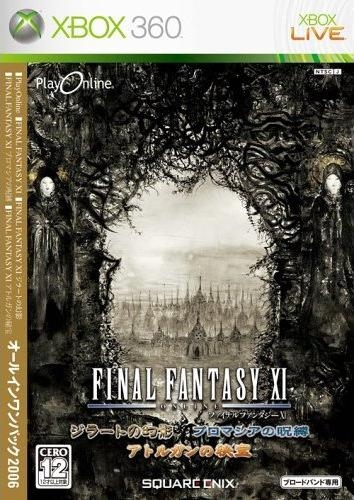 Final Fantasy XI: All-In-One Pack 2006 [Gamewise]