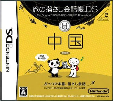 Gamewise Tabi no Yubisashi Kaiwachou DS: DS Series 2 Chuugoku Wiki Guide, Walkthrough and Cheats