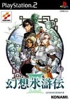 Suikoden III on PS2 - Gamewise