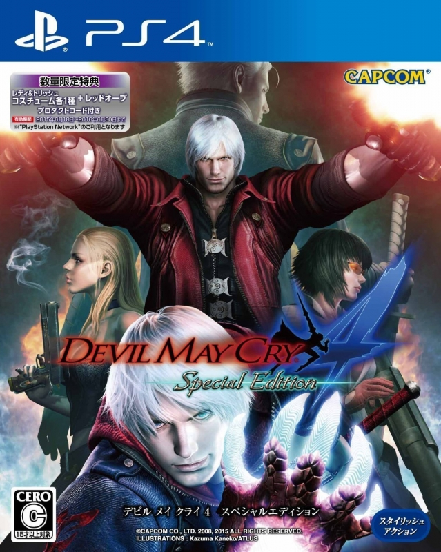 Devil May Cry 4 on PS4 - Gamewise