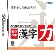 Minna no DS Seminar: Kanpeki Kanji Ryoku on DS - Gamewise