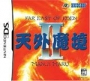 Far East of Eden II: Manji Maru Wiki - Gamewise