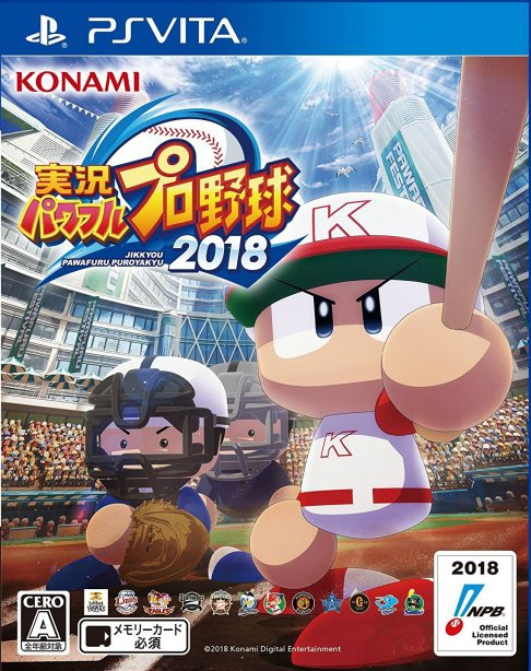 Jikkyou Powerful Pro Baseball 2018 on PSV - Gamewise
