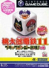 Momotarou Dentetsu 11 on GC - Gamewise