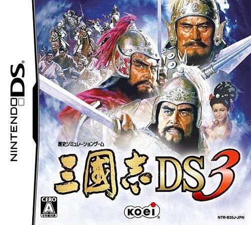 San Goku Shi DS 3 [Gamewise]