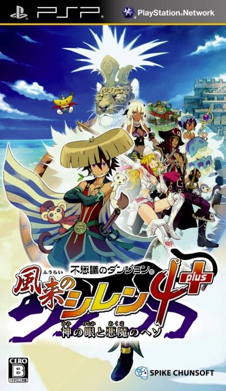 Fushigi no Dungeon: Fuurai no Shiren 4 - Kami no Hitomi to Akuma no Heso for PSP Walkthrough, FAQs and Guide on Gamewise.co