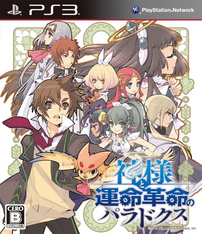 Gamewise Kamisama to Unemi Kakumei Paradox Wiki Guide, Walkthrough and Cheats