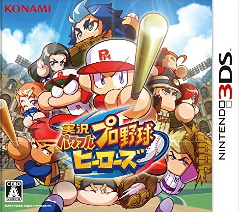 Jikkyou Powerful Pro Baseball Heroes [Gamewise]