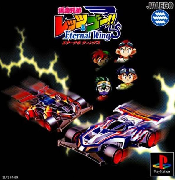 Bakusou Kyoudai Let's & Go!! Eternal Wings [Gamewise]