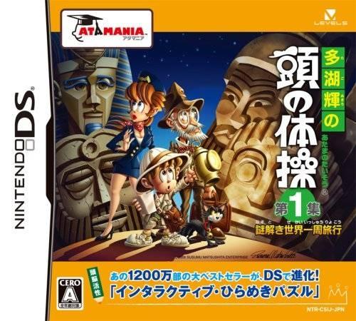 Tago Akira no Atama no Taisou Dai-1-Shuu: Nazotoki Sekai Isshuu Ryokou for DS Walkthrough, FAQs and Guide on Gamewise.co