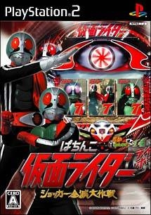 Pachinko Kamen Rider: Shocker Zenmetsu Daisakusen Wiki on Gamewise.co