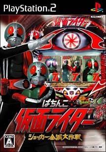 Pachinko Kamen Rider: Shocker Zenmetsu Daisakusen on PS2 - Gamewise