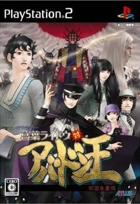 Shin Megami Tensei: Devil Summoner 2 - Raidou Kuzunoha vs. King Abaddon (JP sales) [Gamewise]