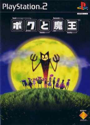 Okage: Shadow King on PS2 - Gamewise