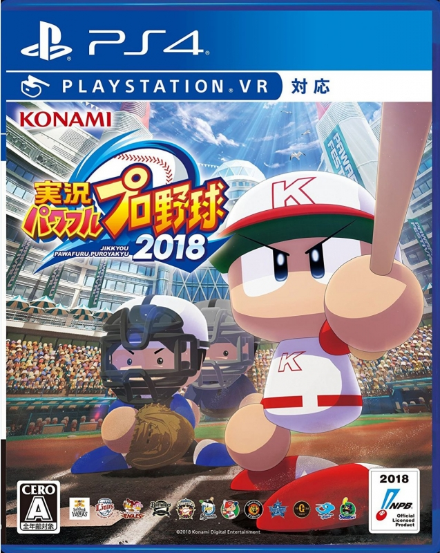 Jikkyou Powerful Pro Baseball 2018 on PS4 - Gamewise