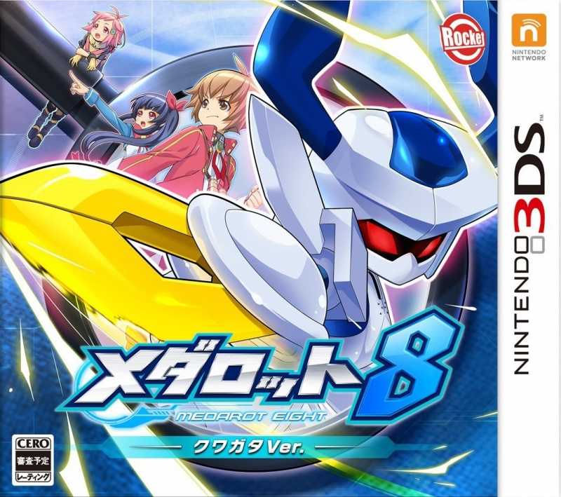 Medabots 8: Kuwagata for 3DS Walkthrough, FAQs and Guide on Gamewise.co