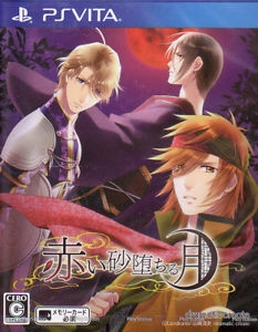 Akai Suna Ochiru Tsuki Wiki on Gamewise.co