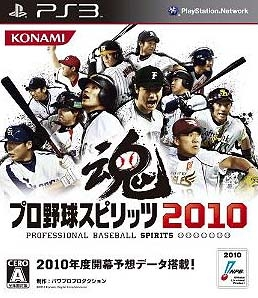 Pro Yakyuu Spirits 2010 on PS3 - Gamewise