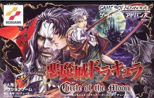 Castlevania: Circle of the Moon Wiki on Gamewise.co